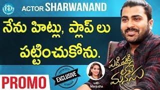 Actor Sharwanand Exclusive Interview - Promo || Padi Padi Leche Manasu || Talking Movies With iDream