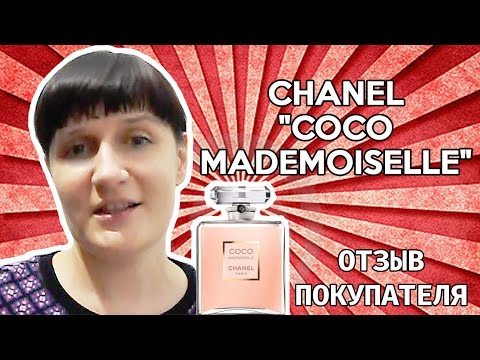 Chanel Coco Mademoiselle - Отзыв покупателя