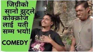 Bhadragol,  जिग्रीको,सानो झुट्ले कोक्क्रोजलाई  यती सम्म भयो  !!  भद्रगोल