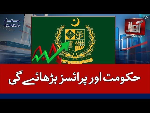 Hukumat Aur Prices Barhaye G? - Miftah Ismail   Awaz - SAMAA TV
