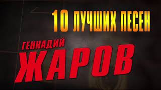 Download 10 ЛУЧШИХ ПЕСЕН - Геннадий Жаров Mp3 and Videos