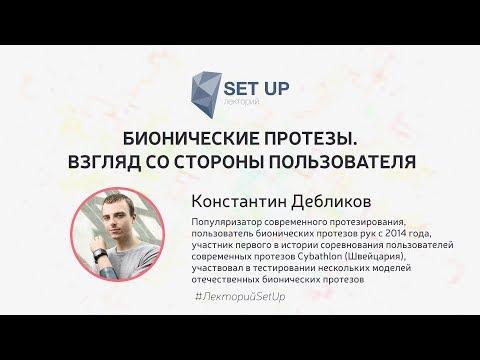 Константин Дебликов — Бионические протезы. Взгляд со стороны пользователя