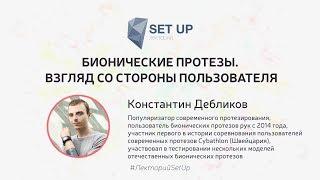 Константин Дебликов — Бионические протезы. Взгляд со стороны пользователя   SetUp@МИСиС