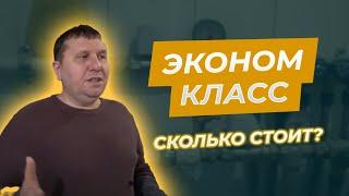 Эконом Ремонт СПб. Сколько стоит ремонт Эконом-класса в Санкт-Петербурге.