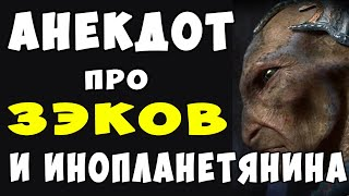 АНЕКДОТ про Инопланетянина и Зэков в Тюрьме Самые Смешные Свежие Анекдоты