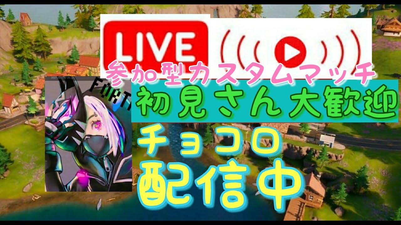 配信 中 ナイト ライブ フォート 🔴フォートナイト ライブ(LIVE)配信中🔴【スクワッド参加型