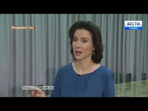 «Вести: Приморье. Интервью»: Приморский музей им.  Арсеньева готовит семейный фестиваль
