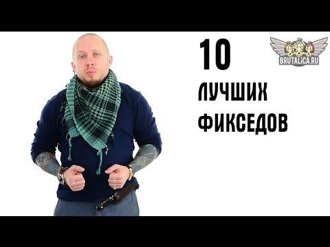 10 лучших фикседов: по версии Пономарева