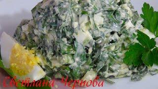 Витаминный,весенний салат с черемшой /Vitamin,spring salad with wild garlic
