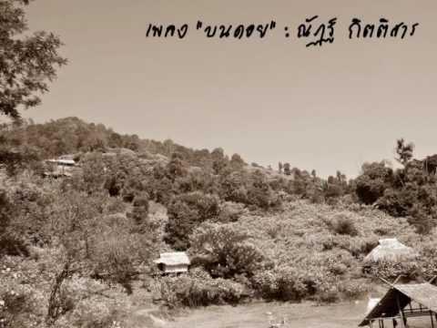 บนดอย - ณัฏฐ์ กิตติสาร