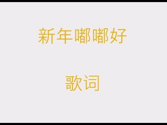 [新年嘟嘟好] 歌词