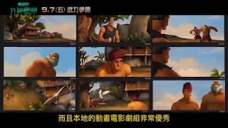 【暹羅訣:九神戰甲】好萊塢製作團隊  編劇篇 X 配樂篇 09.07武力拳開