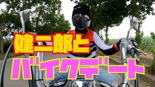 健二郎とバイクデートしない?