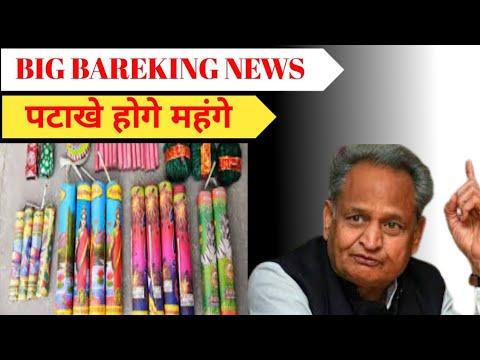 Download दीवाली पटाखा स्पेशल वीडियो 2021   Happy Dewali 2021   इस बार दीवाली पर पटाखे होगे महंगे 2021