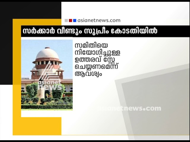 Kerala govt to move SC against HC-appointed monitoring committee