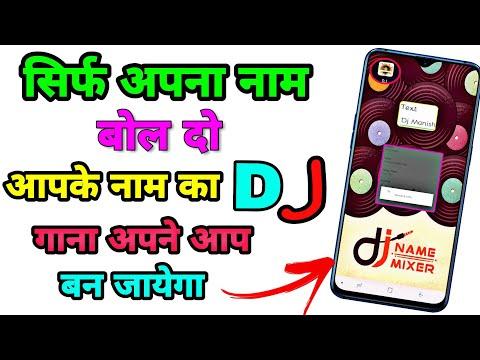 सिर्फ अपना नाम बोल दो आपके नाम का DJ गाना अपने आप बन जायेगा ।। thumbnail