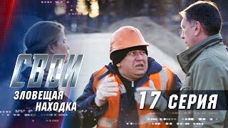 Свои / 17 серия / Зловещая находка