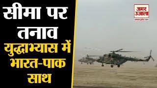 India,Pakistan,China Military Exercise in Russia   SCO देशों की मिलिट्री ड्रिल में हुए शामिल