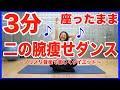 【毎日3分】座ったまま二の腕を細くする簡単エクササイズ!〜痩せるダンスストレッチ〜 家で一緒にやってみよう