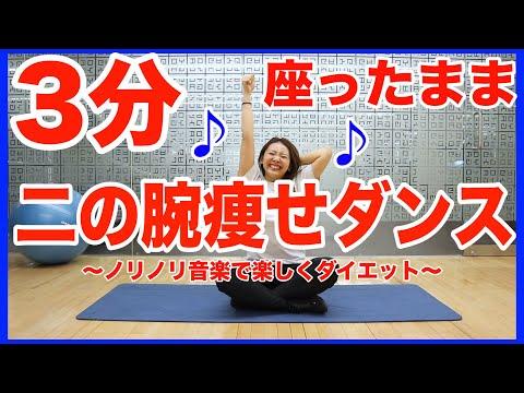 【毎日3分】座ったまま二の腕を細くする簡単エクササイズ!〜痩せるダンスストレッチ〜