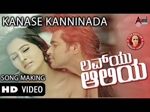 Luv U Alia | Making of Kanase | Feat. Ravichandran,Sunny Leone,Nikesha Patel | Indrajit Lankesh