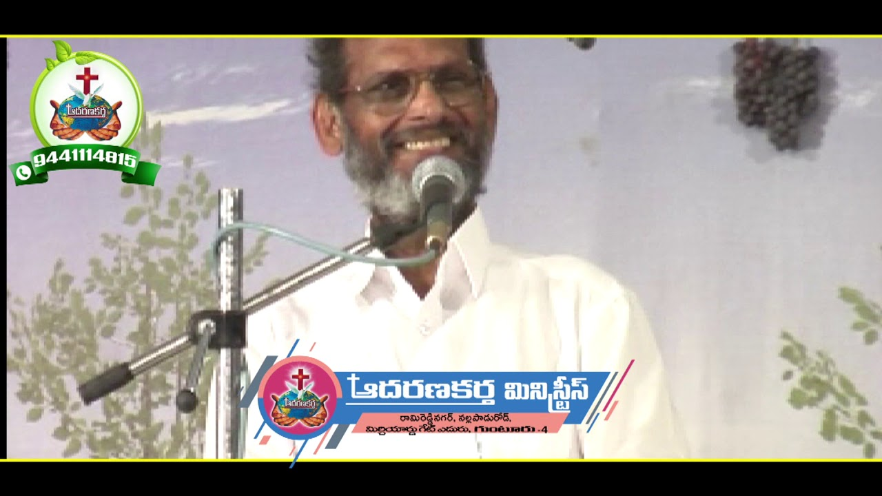 Special Message by Bro.Yesanna garu on Dedication Service of Aadharanakartha Ministries.