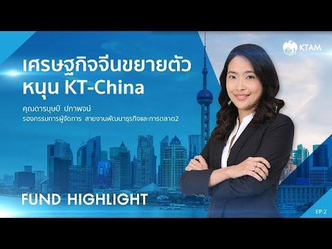 เมื่อเศรษฐกิจจีนขยายตัวจะส่งผลต่อกอง KT-Chinaอย่างไร
