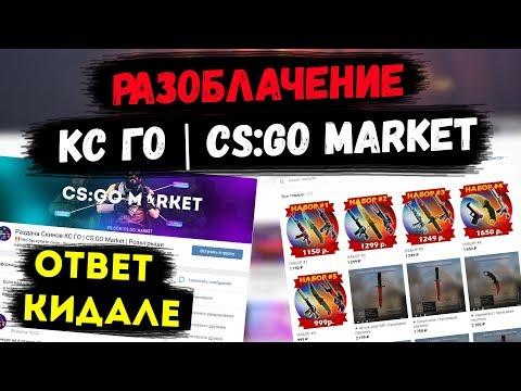 РАЗОБЛАЧЕНИЕ : КС ГО | CS:GO Market | Розыгрыши - ОТВЕТ КИДАЛЕ! ИДИ НАХ**