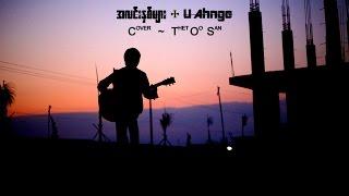 အလင စ မ a lin nit myar u ahnge acoustic cover by thet oo san