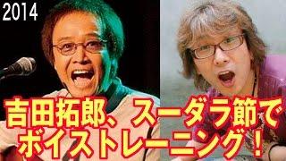 吉田拓郎は、60〜70代になったら、 頭で描いていた事とカラダの動作は違...