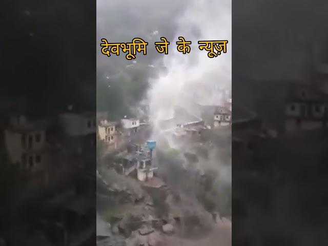 आज उत्तराखंड के देवप्रयाग में सांय बादल फटने से हुई भारी तबाही। देखें वीडियो।