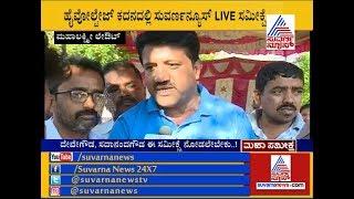 ಬೆಂ. ಉತ್ತರದಿಂದ ಸುವರ್ಣನ್ಯೂಸ್ ಸಮೀಕ್ಷೆ..! Suvarna News Pre-Poll Survey In Bengaluru North thumbnail