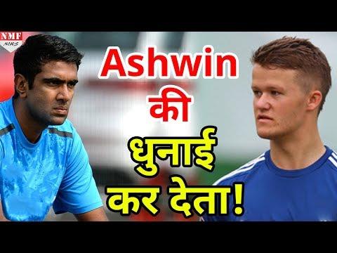 English Cricketer ने Ashwin के County में Select होने पर बनाया मजाक, Indians हुए नाराज