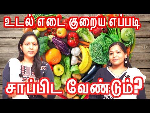 எடை குறைய சுலபமான வழிமுறைகள்  | wight loss tips in tamil | healthy diet plan for weight loss