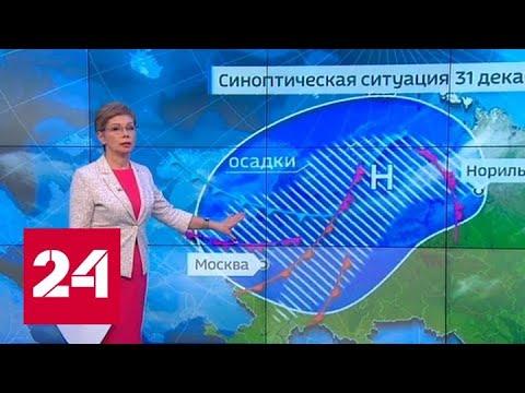 """""""Погода 24"""": улучшение погоды ожидается лишь в западной половине Европейской России - Россия 24"""