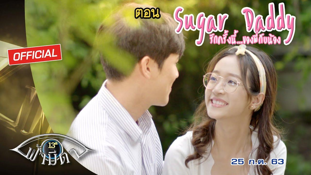 OFFICIAL : ฟ้ามีตา ตอน...Sugar Daddy รักครั้งนี้...ของพี่กับน้อง