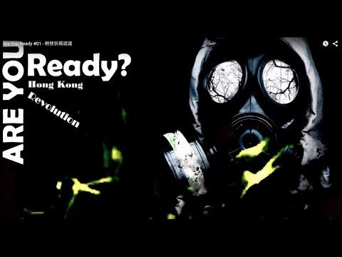 Are You Ready ? #B.C 的革命想法# 備戰數年方能革命#投考警隊才能練兵#