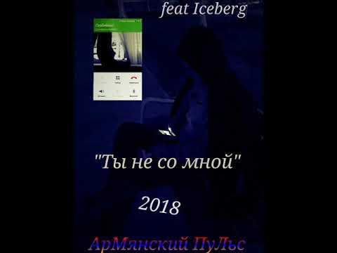 АрМянский ПуЛьс Feat Iceberg - Ты не со мной