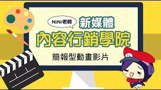 課程8 簡報型動畫影片介紹 :NiNi老師的新媒體內容行銷學院系列影片