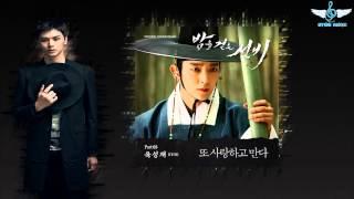 [Scholar Who Walks the Night OST] Love You Again (또 사랑하고 만다) - Yook Sungjae (Sub español)