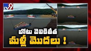 Kachhuluru Boat Capsize : Operation Vasista Part 2 మొదలు పెట్టిన ధర్మదీ సత్యం బృందం