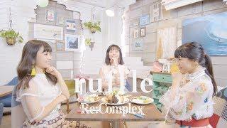 Re:Complex(リコンプレックス)『ruffle』 オモテver.【Music Video】