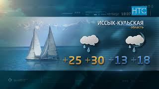 Прогноз погоды в Кыргызстане на 18.07.19 / НТС