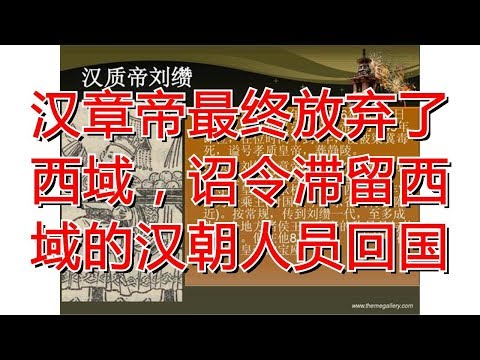 汉章帝最终放弃了西域,诏令滞留西域的汉朝人员回国