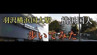 【ほぼノーカット】羽沢横浜国大駅から横浜国立大学まで徒歩でアクセスしてみた (相鉄・JR直通線)