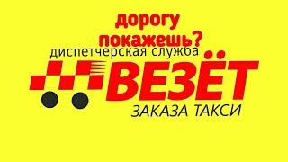 Как заработать в такси. Нововведения Яндекса.