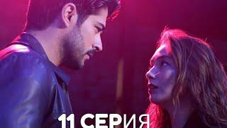 Черная любовь 3 сезон 11 часть