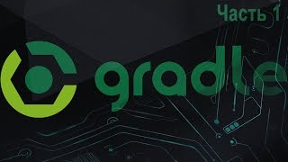 Gradle Tutorial часть 1 (Теория) - Gradle vs Maven vs Ant