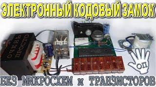 🔨 ЭЛЕКТРОННЫЙ КОДОВЫЙ ЗАМОК 💡 Без Микросхем и Транзисторов 😂 ОЧЕНЬ ПРОСТО