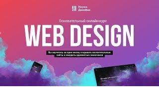 Обзор курса Web Design